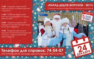 Парад Дедов Морозов - 2017