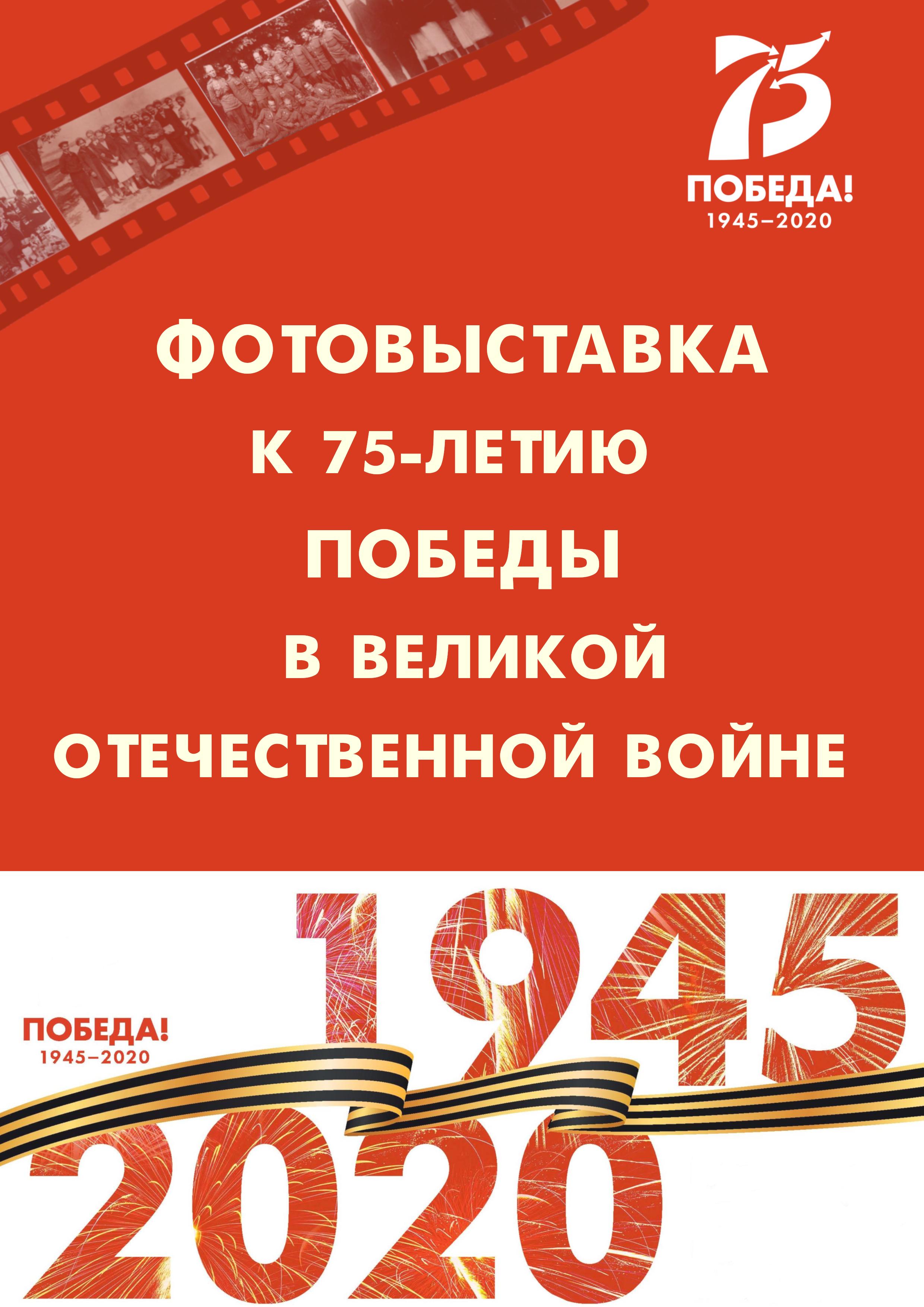 Фотовыставка к 75-летию победы в Великой Отечественной войне
