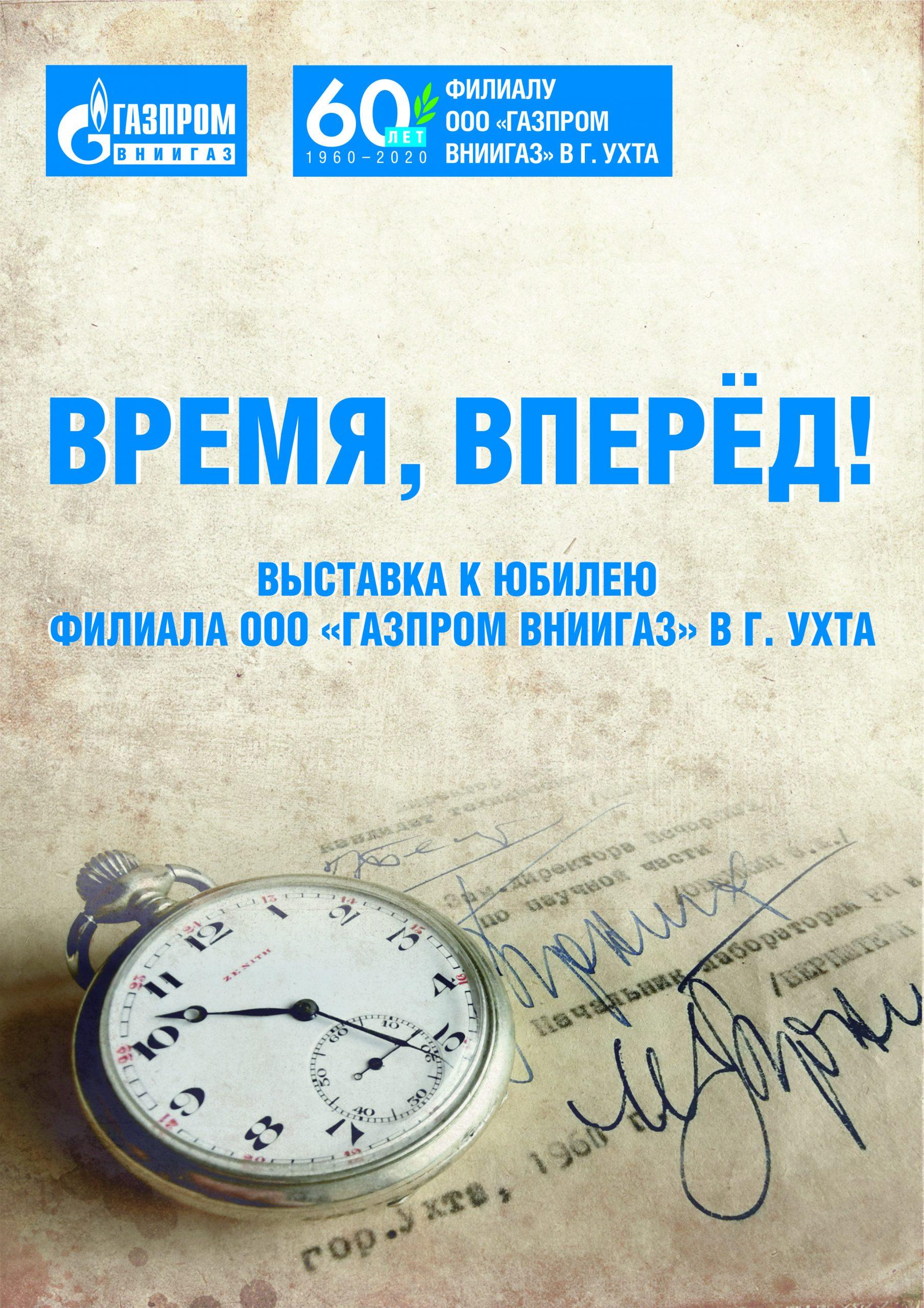 Выставка ВНИИГАЗ 2020