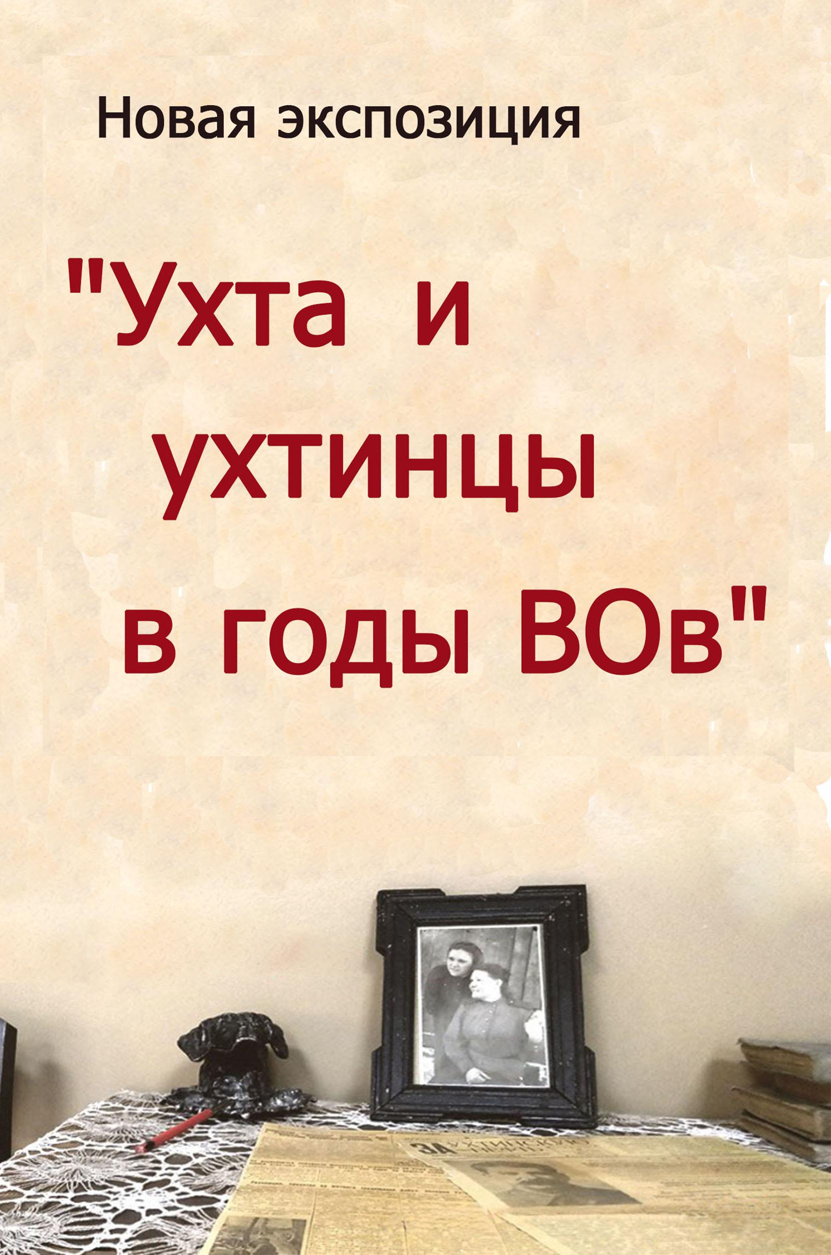 Ухта-и-ухтинцы-в-годы-ВОв-