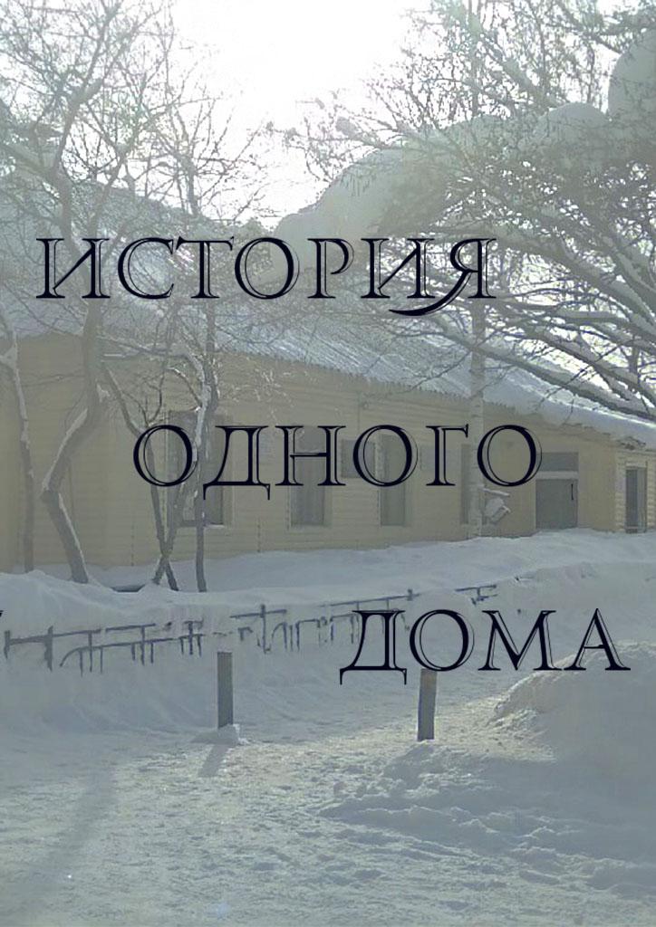 """Выставка «История одного дома"""""""