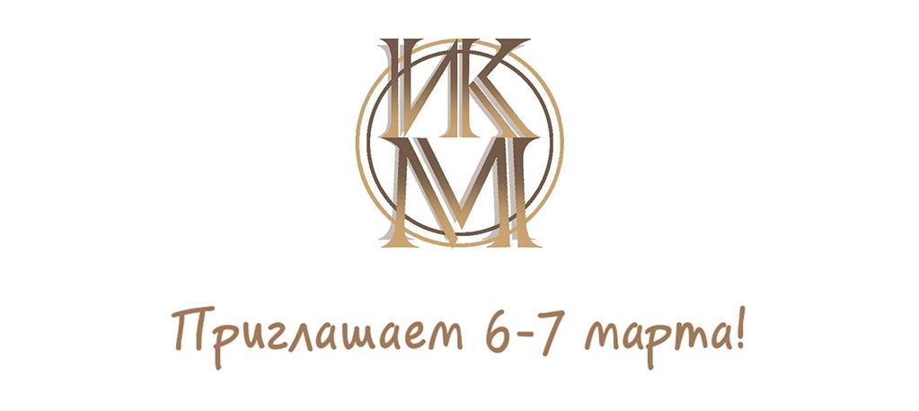 мастер-классы 6-7 марта